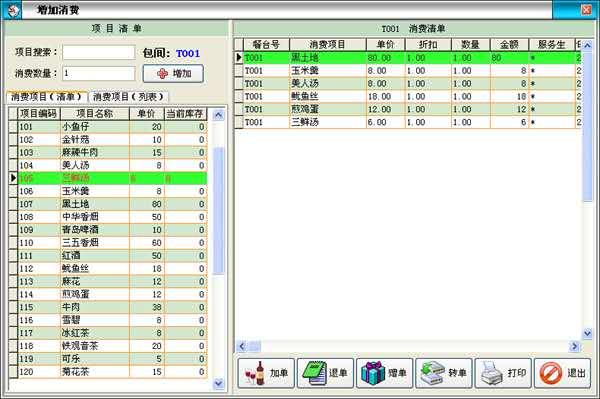 天意餐饮管理系统截图2