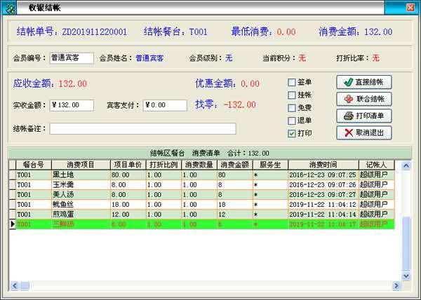 天意餐饮管理系统截图3