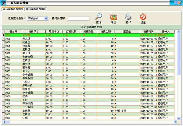 天意餐饮管理系统截图5