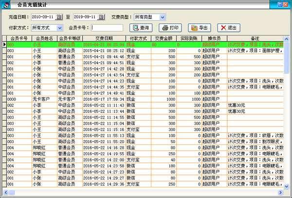 天意会员管理系统截图4