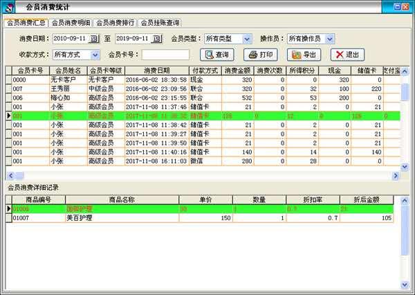 天意会员管理系统截图5