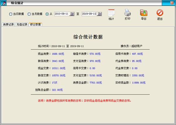 天意会员管理系统截图6