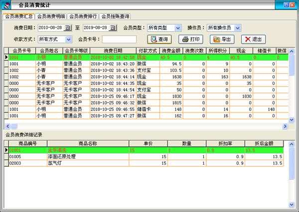 天意汽车美容管理系统截图5