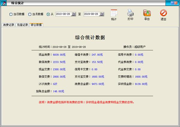 天意汽车俱乐部管理系统截图6