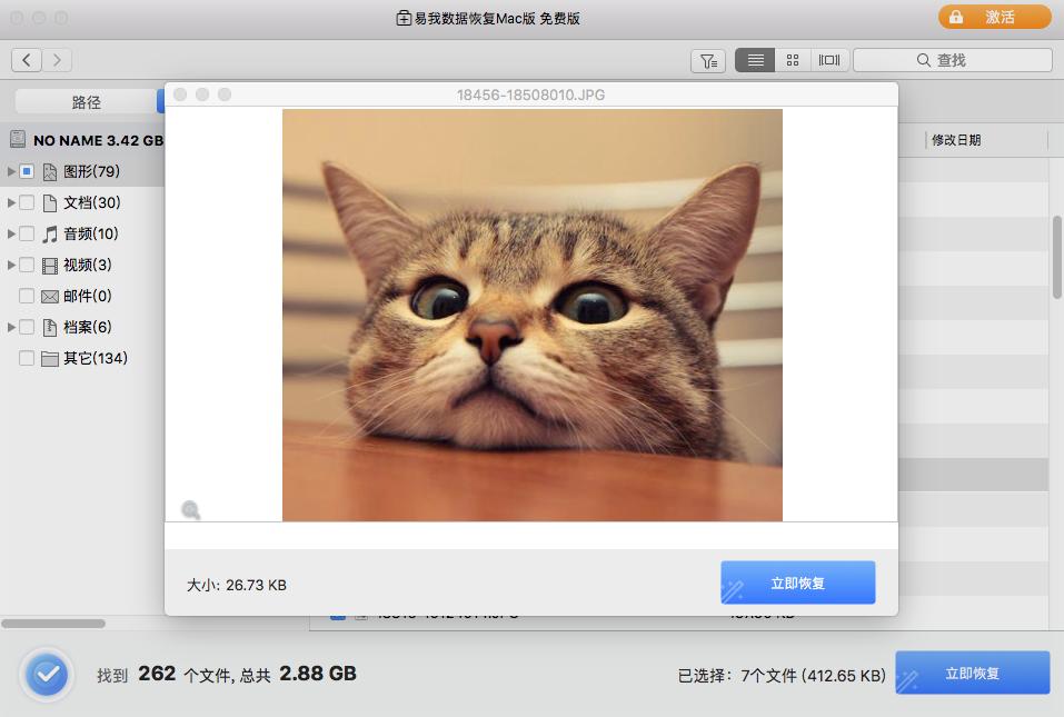 易我数据恢复Mac版软件截图