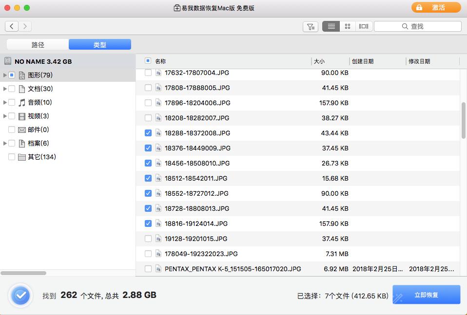 易我数据恢复Mac版软件截图2