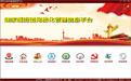 社区网格化服务管理信息平台段首LOGO