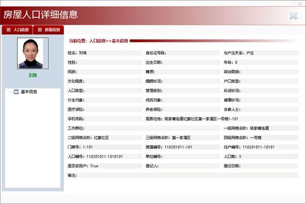 社区网格化服务管理信息平台截图3