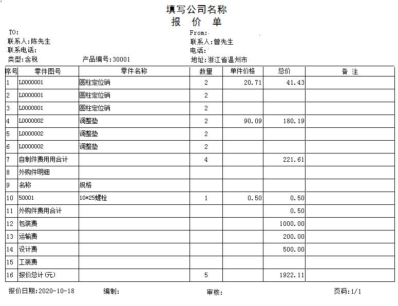 機械加工成本報價管理軟件截圖1