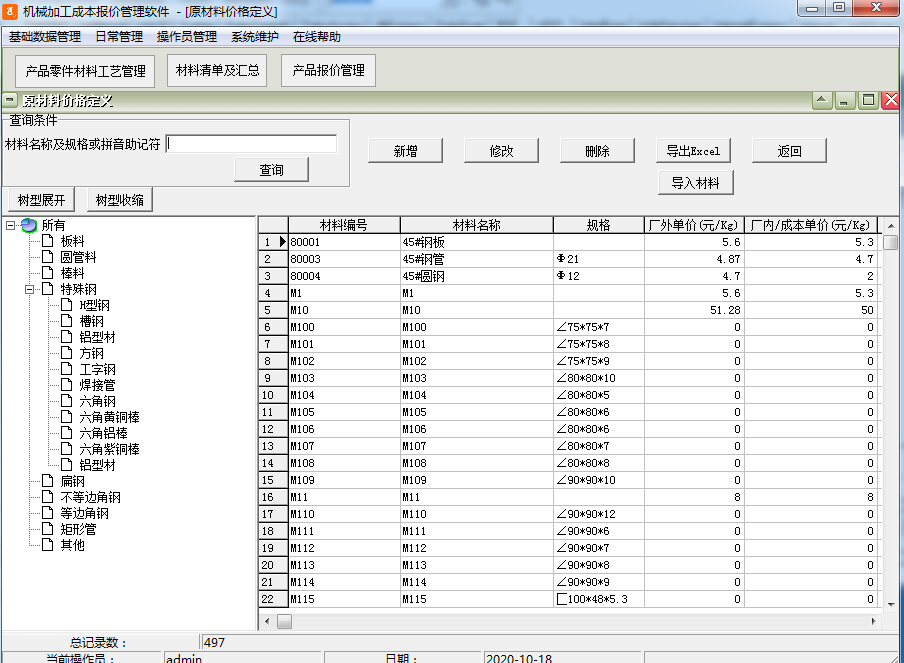 机械加工成本报价管理软件截图