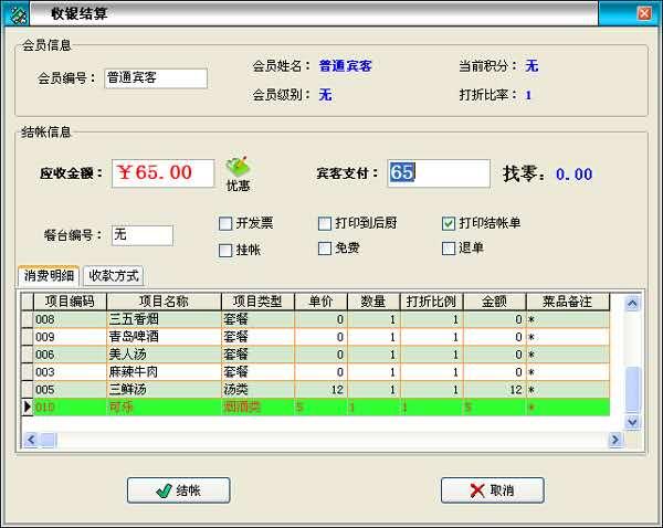 天意快餐店管理系统截图2
