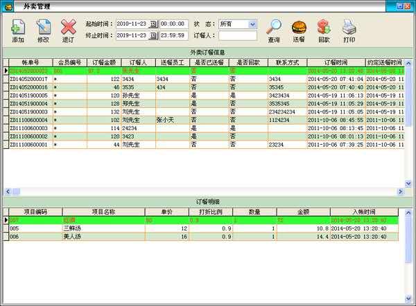 天意快餐店管理系统截图3