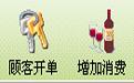 天意酒吧管理系统段首LOGO