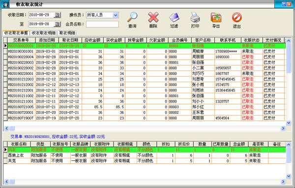 天意干洗店管理系统截图4