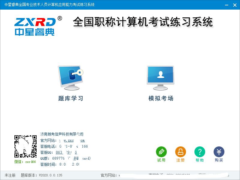 中星睿典全国专业技术人员计算机应用能力考试练习系统——Internet XP模块截图1