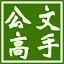 公文高手 2.0 官方版