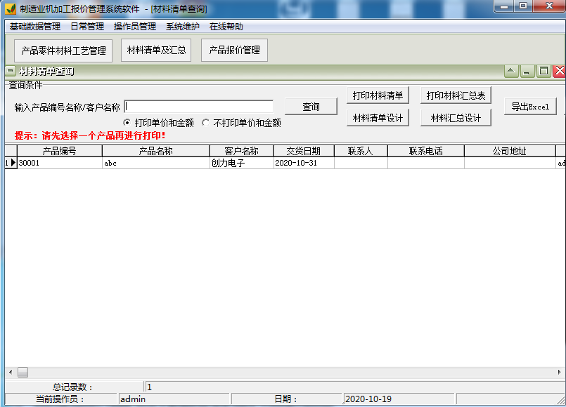 制造业机加工报价管理系统软件截图1