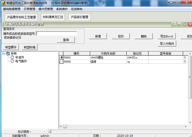 制造业机加工报价管理系统软件截图2