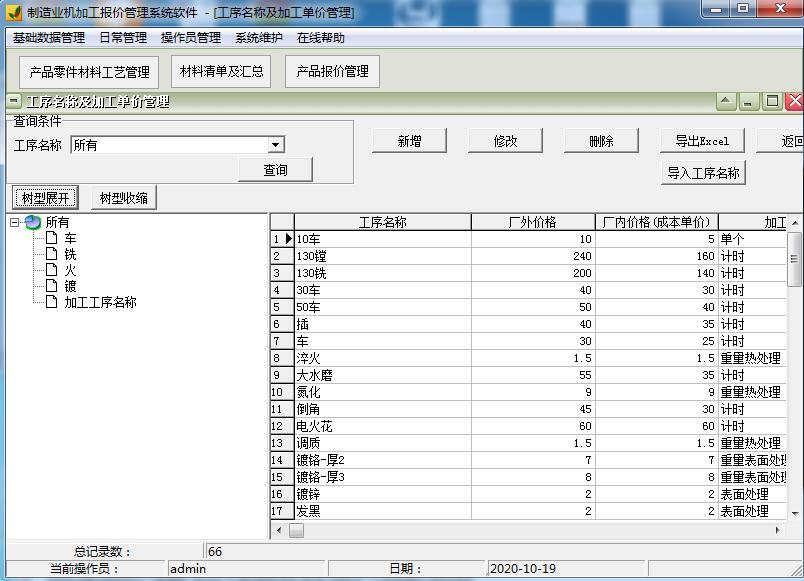 制造业机加工报价管理系统软件截图3