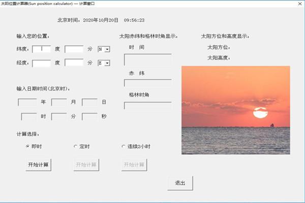太阳位置计算器截图1