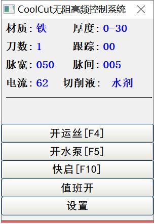 智凯coolcut无阻高频控制系统(3刀版本)截图2