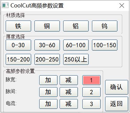 智凯coolcut无阻高频控制系统(3刀版本)截图3