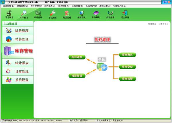 天意手机销售管理系统截图3