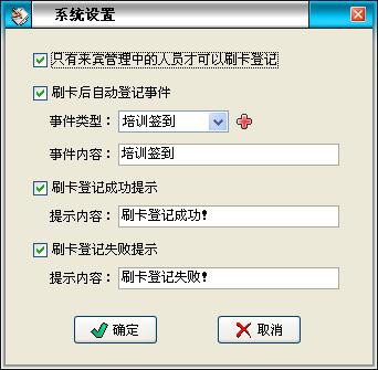 天意身份证读卡签到系统截图2