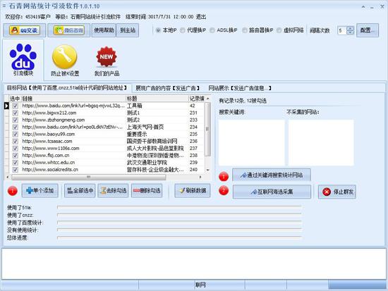 石青网站统计引流软件截图1