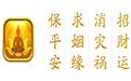 泰国寺庙供灯佛牌段首LOGO