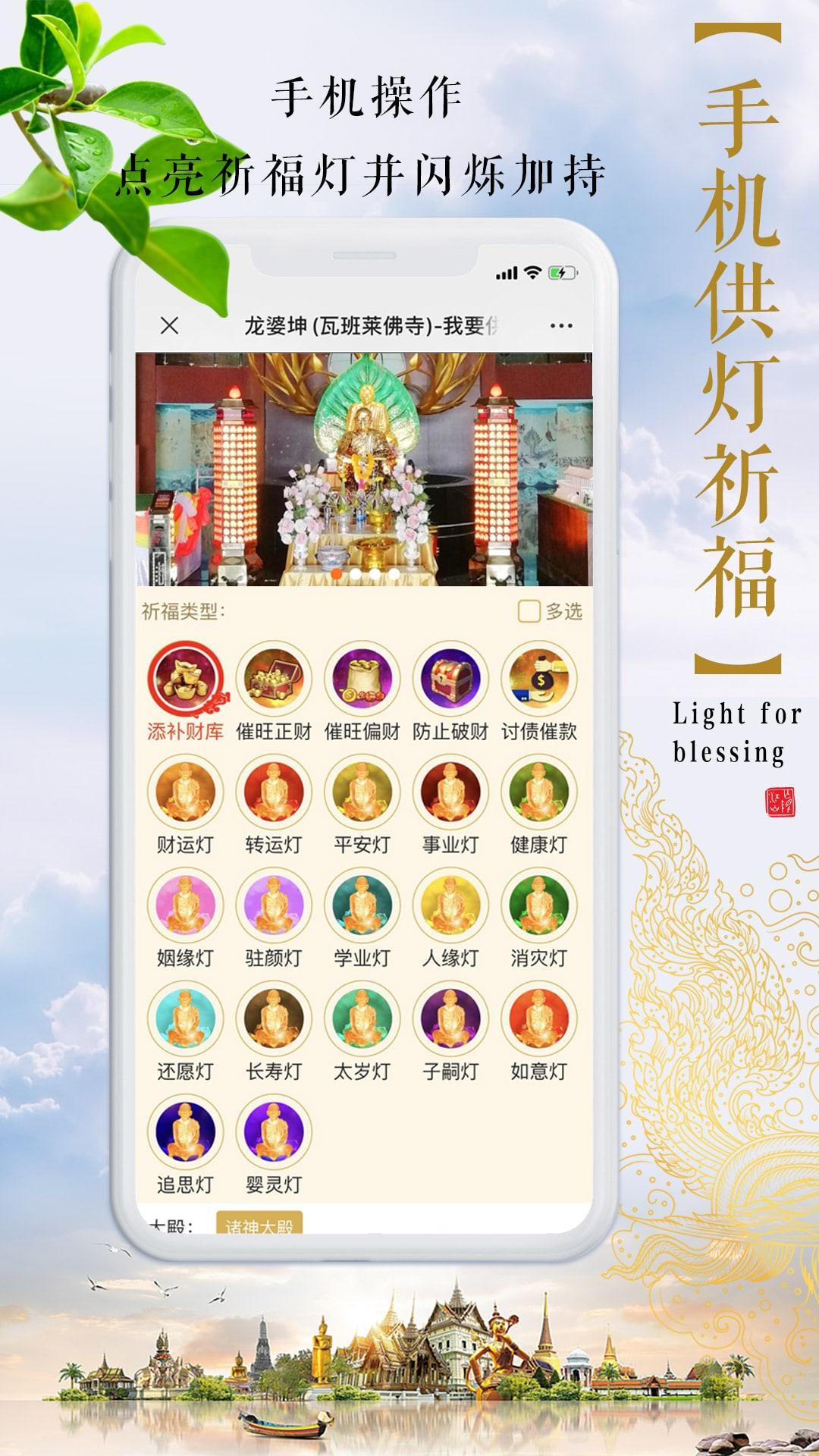 泰国寺庙供灯佛牌截图3