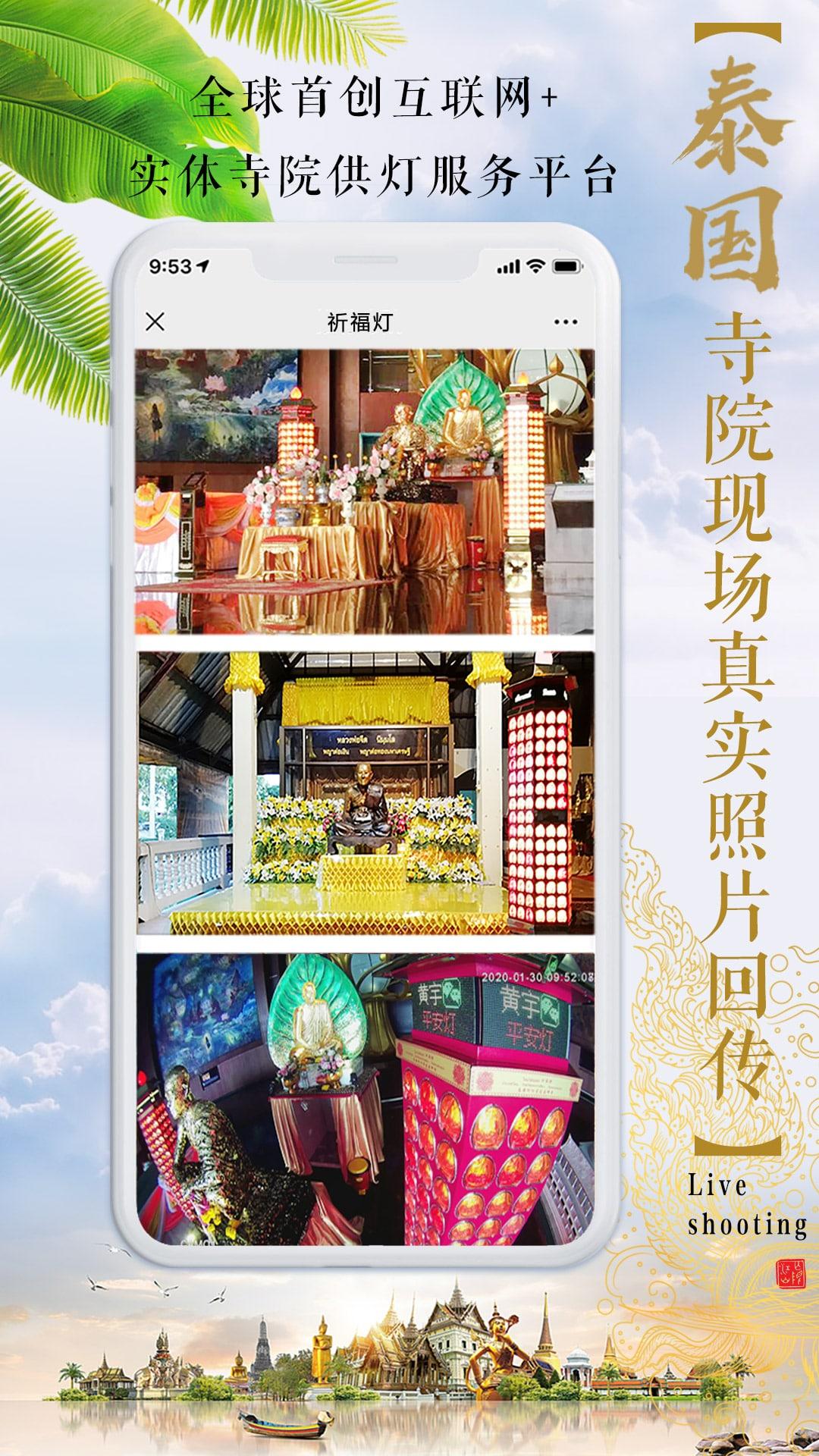 泰国寺庙供灯佛牌截图4