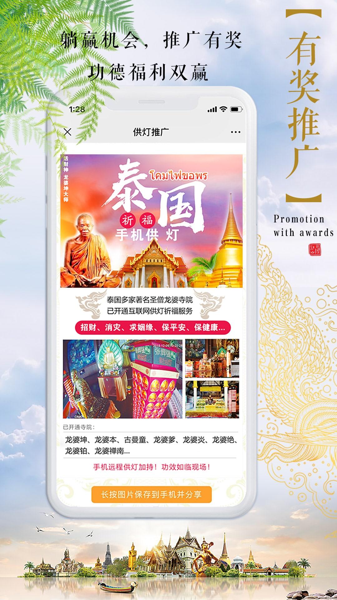 泰国寺庙供灯佛牌截图5