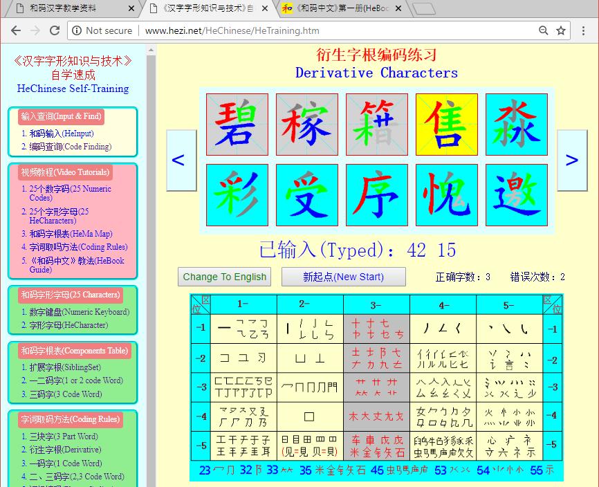 和码汉字输入法截图4