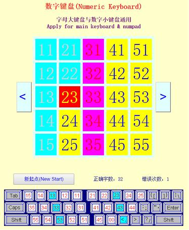 和码汉字输入法截图5