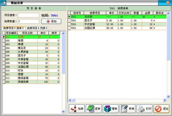 天意KTV娱乐行业管理系统截图2