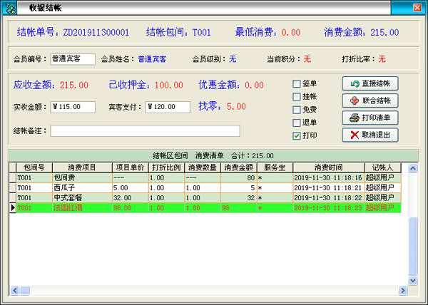 天意KTV娱乐行业管理系统截图3