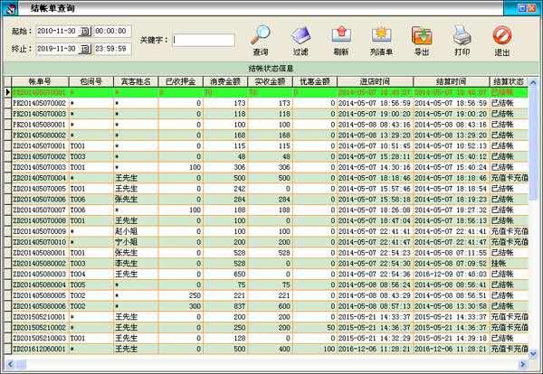 天意KTV娱乐行业管理系统截图4