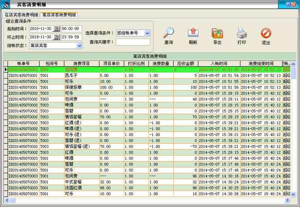 天意KTV娱乐行业管理系统截图5