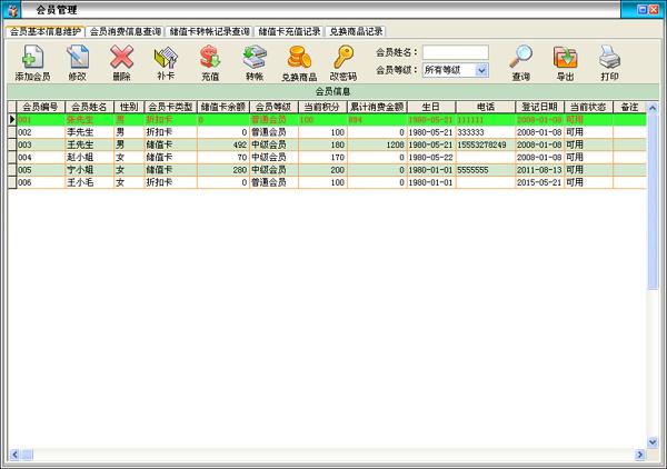 天意KTV娱乐行业管理系统截图6