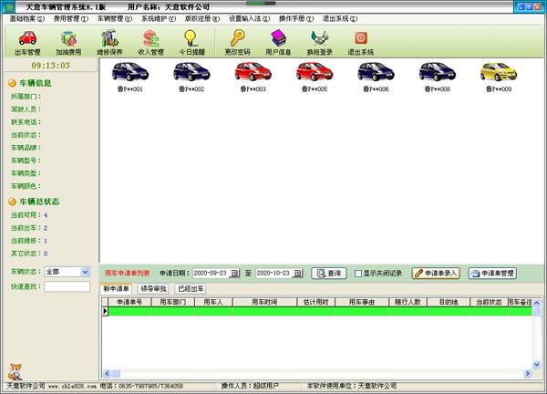天意车辆管理系统截图1