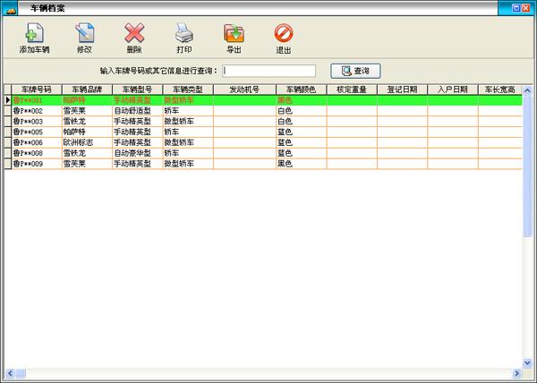 天意车辆管理系统截图2