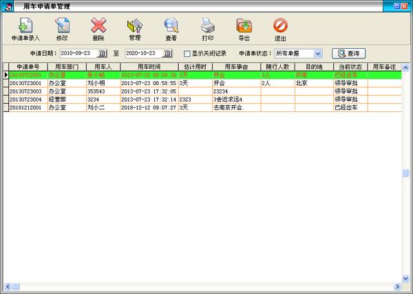 天意车辆管理系统截图5