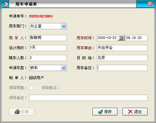 天意车辆管理系统截图6