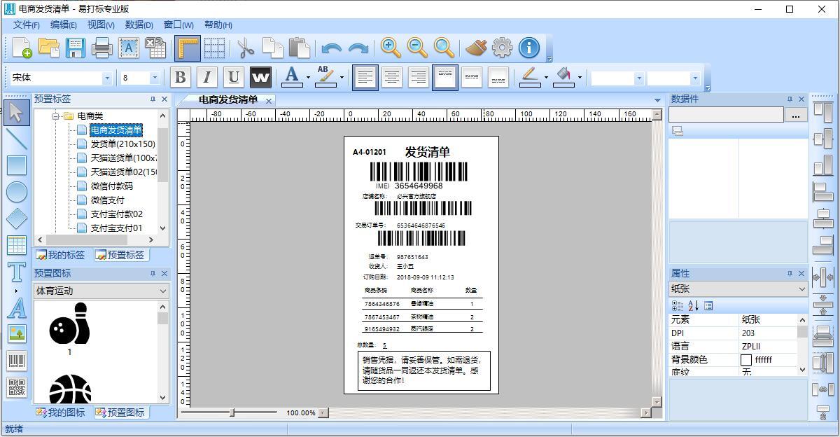 易打标-条码标签打印软件截图3