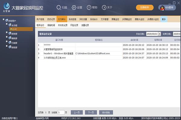 大管家局域网监控软件