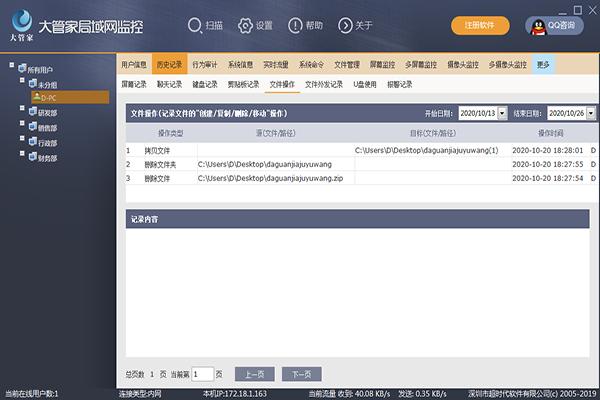大管家局域网监控软件截图2