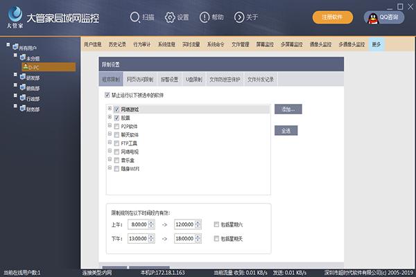 大管家局域网监控软件截图3