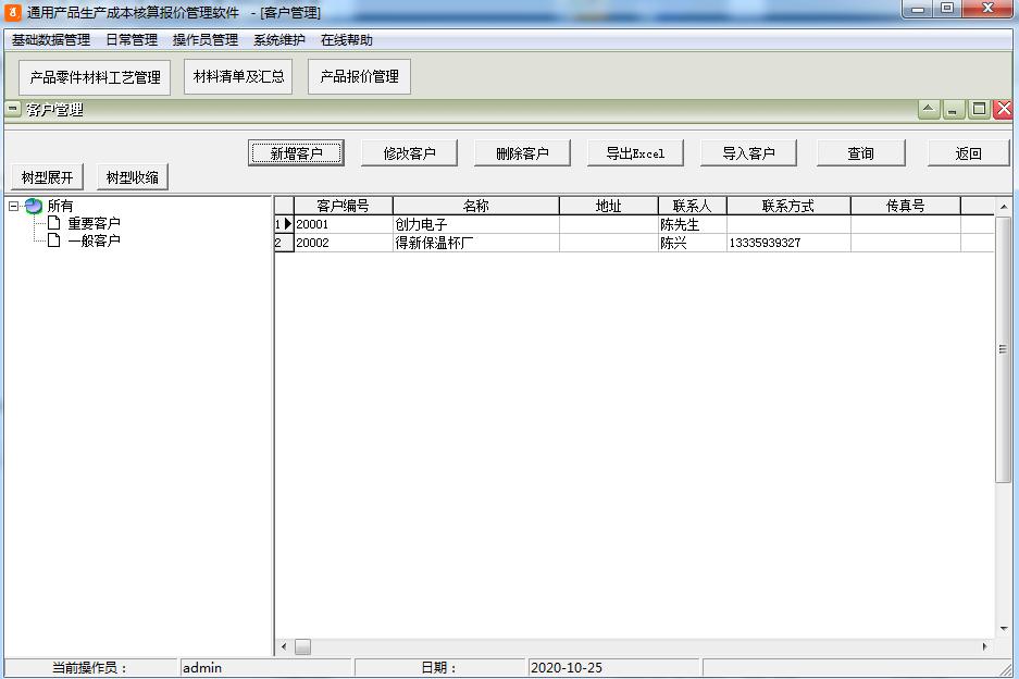 通用产品生产成本核算报价管理软件