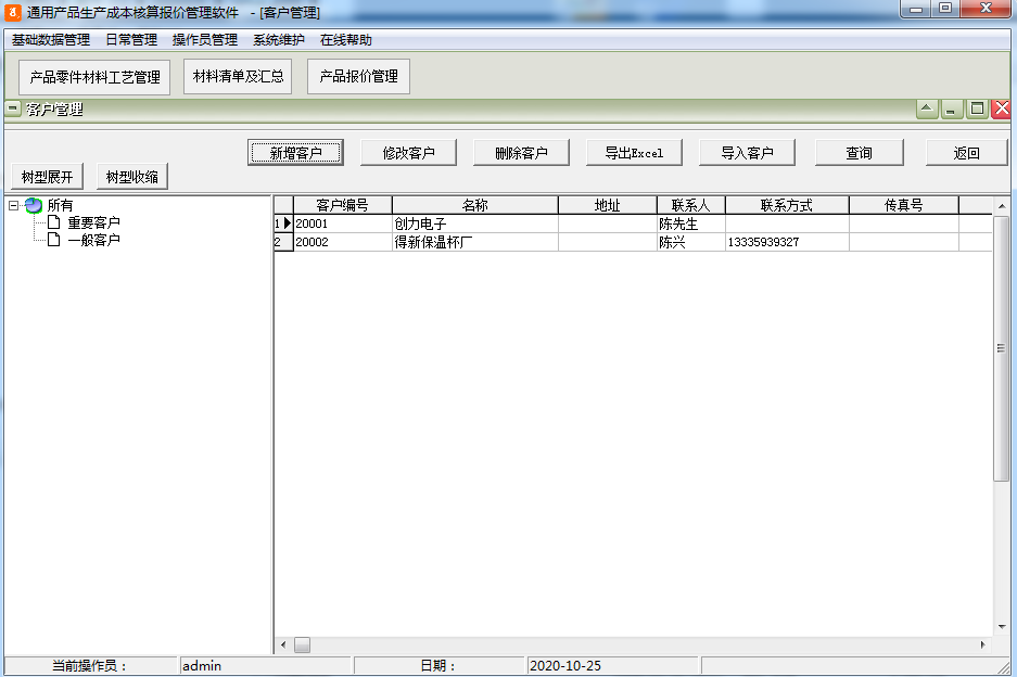 通用产品生产成本核算报价管理软件截图